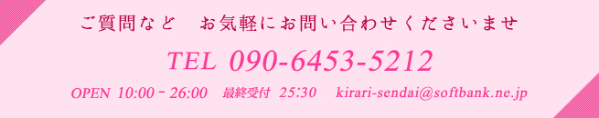 090-6453-5212
