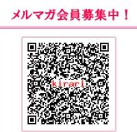メールマガジン購読 QRコード