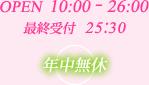 OPEN 10:00-26:00 最終受付25:30 年中無休
